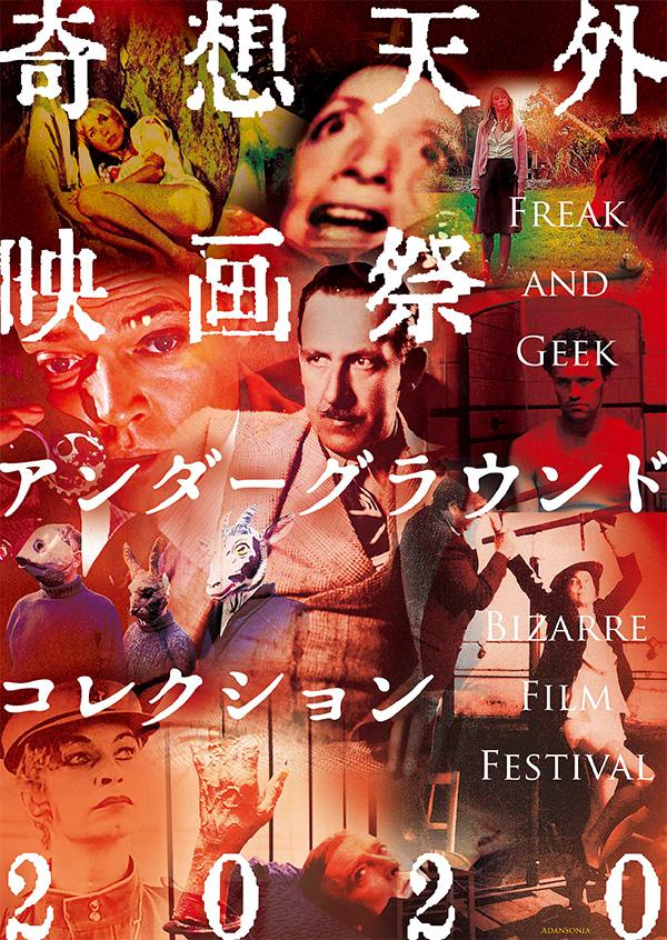 奇想天外映画祭 vol.2<br>Bizarre Film Festival~Freak and Geek<br>アンダーグラウンドコレクション2020