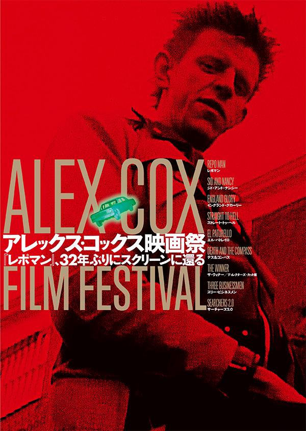 アレックス・コックス映画祭
