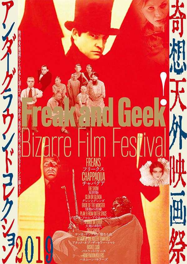 奇想天外映画祭<br>Bizarre Film Festival~Freak and Geek<br>アンダーグラウンドコレクション2019
