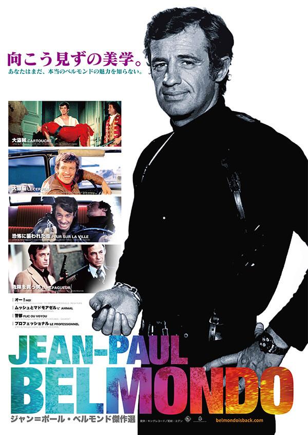 ジャン=ポール・ベルモンド傑作選