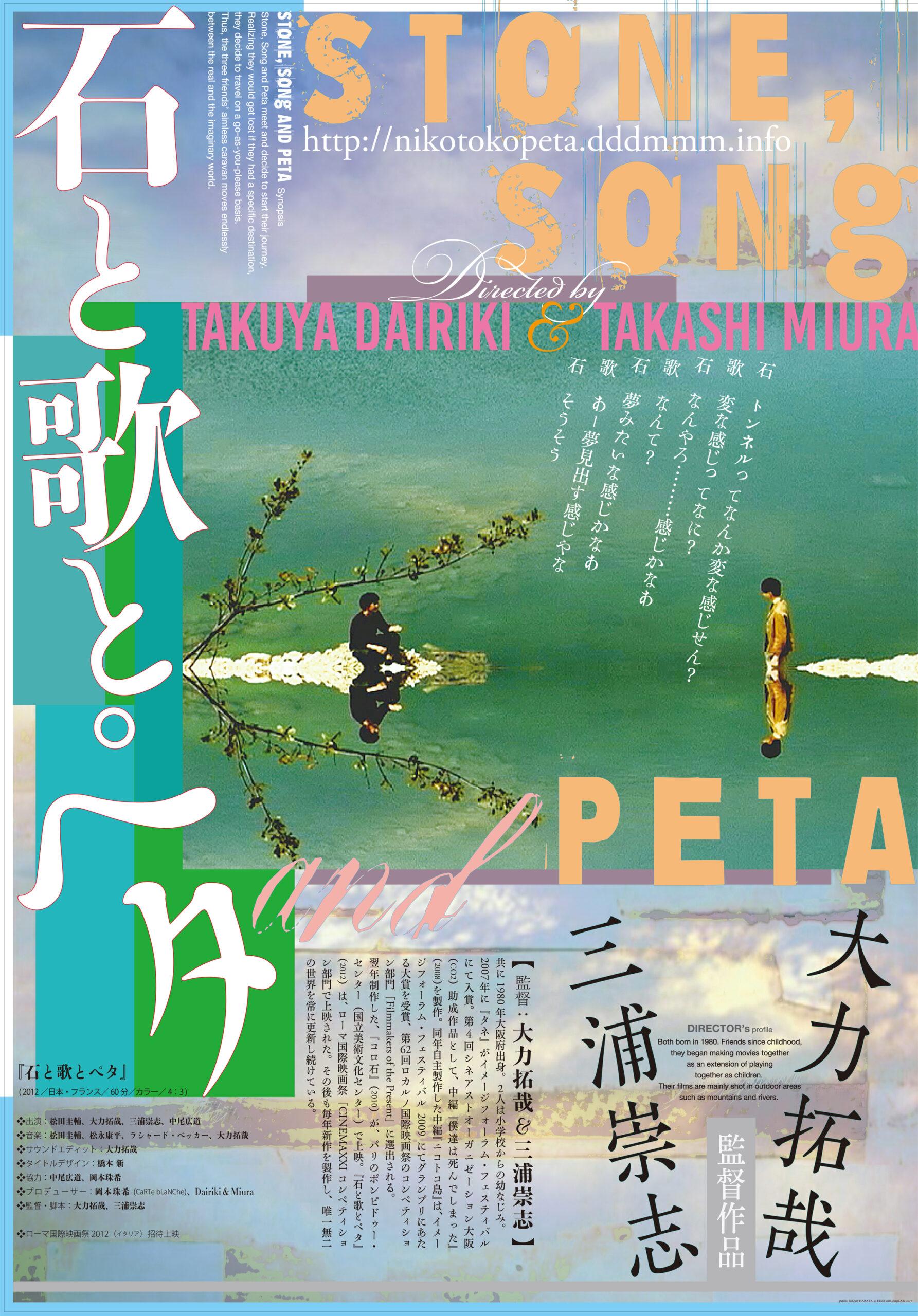 『二コトコ島』&『石と歌とペタ』