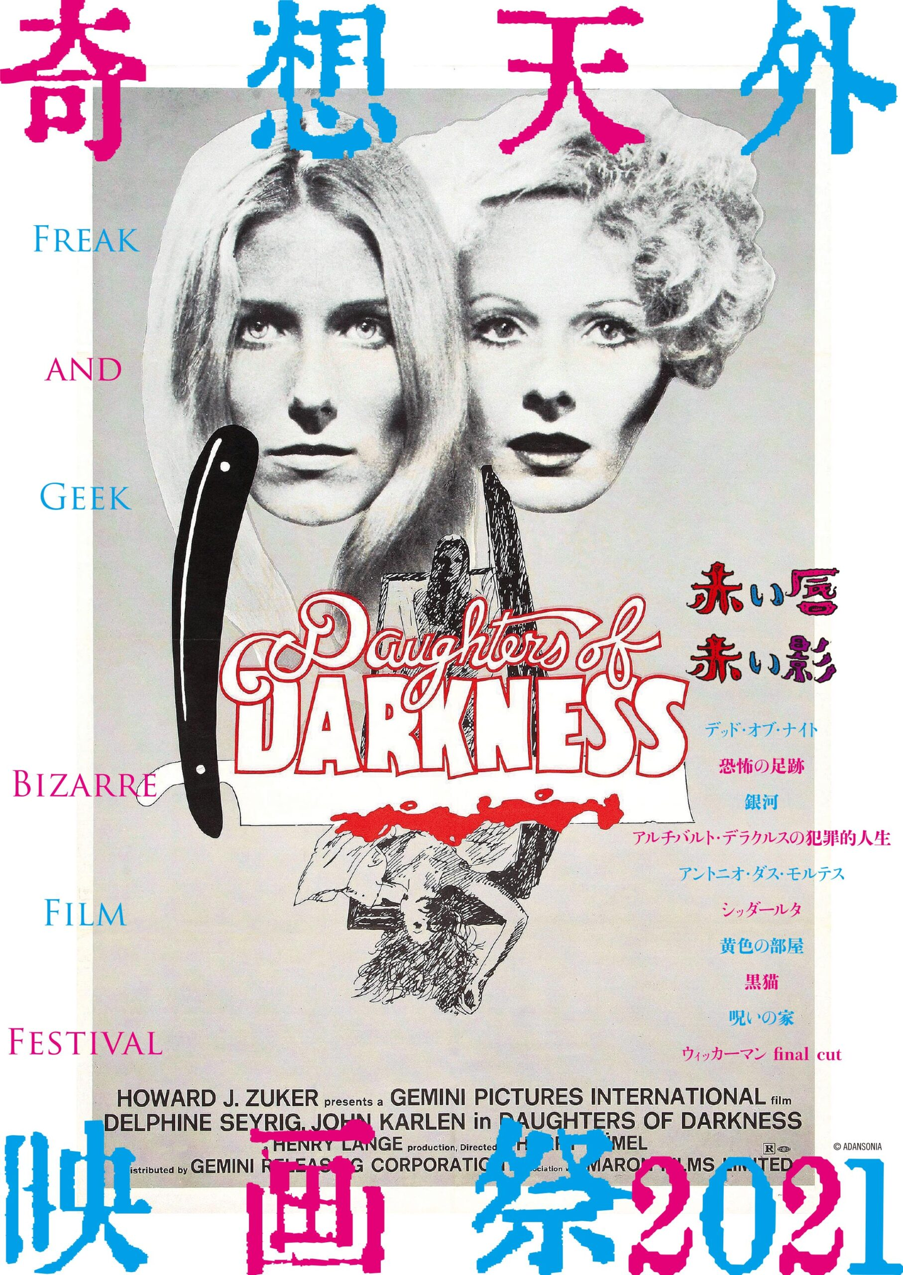 奇想天外映画祭 Bizarre Film Festival Vol.3
